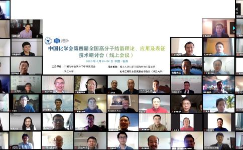 中国化学会第四届全国高分子结晶理论、应用及表征技术研讨会在线上成功召开
